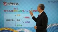 日语入门_五十音图01_未名天学日语学习视频_自学日语视频教程