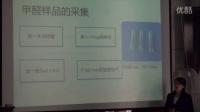 气相色谱法测定室内甲醛含量 王芳芳