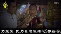 大富翁拍必达201403-泰国十大高僧龙婆年-帕蓬喜纳-祖师到场-祖师道场