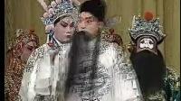 京剧《锁五龙》孟广禄