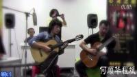 旋转木马 何顺华吉他沙龙经典名曲 吉他教学 吉他入门 吉他谱
