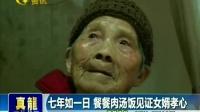 桂林 上门女婿亲如儿 杨进美孝敬老人受赞扬140420新闻在线