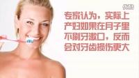 坐月子可以刷牙吗?——美妈养成记