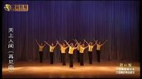 中国舞蹈家协会中国舞蹈考级第八级8天上人间(再见曲)_标清