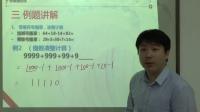 零基础数学思维训练第一讲巧妙计算