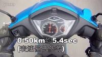 VN100_0-50km/h加速(表速)