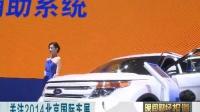 北京车展:主打新能源产业链 显现良好市场愿景