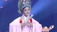 越剧《梁祝·十八相送》王柔桑陈颖陈翠红黄慧王清华怡青杨婷娜王