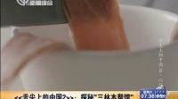"""《舌尖上的中国2》:探秘""""三林本帮馆""""[上海早晨]"""
