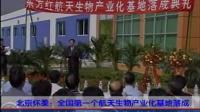 北京东方红航天生物产业化基地落成
