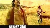 蒙古马(山歌)