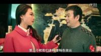 【味觉江湖】-第四章特别篇第一回《翔达集团晋阳饭庄新品会》