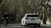 Lexus Hybrid Drive油电混合动力—上海篇