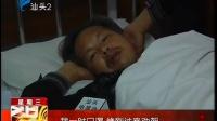 汕头今日视线2014年4月30