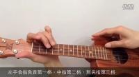神奇乌克 入门练习一:单音和音阶 by 董运昌