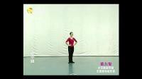北京舞蹈学院中国舞考级第九级18小中跳