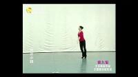 北京舞蹈学院中国舞考级第九级17舞姿小跳