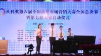 最强现场PK:五朵京花团队——社科奖第六届全国总决赛