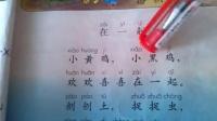 7.一年级语文 上册