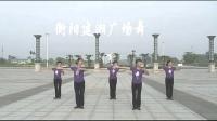 衡阳建湘广场舞  电话情缘