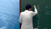 蔡礼旭老师《了凡四训》学习分享第三集_标清