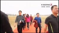 劲霸·创富汇成立新闻发布会暨万米徒步揭幕仪式