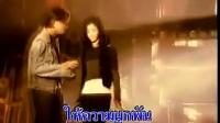 泰语歌 在这里  ที่ตรงนี้  ost.Romantic Blue 1995