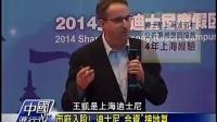 中國進行式20140504 5