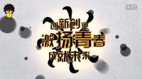 2014.04.14 东莞首届大学生创意设计大赛赛前宣传片