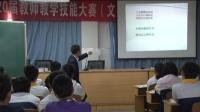 高安中学2014年教师优质课熊新良讲课视频