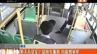 湖北:男子公交车上劫持女乘客 自称想坐牢  20140511  现场快报