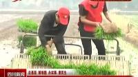 """彭山:送技术下乡 解决服务群众""""最后一公里""""问题 四川新闻 20140511 标清"""