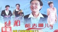 赵安生:电影《时间都去哪儿了》新闻发布会(电视台视频)