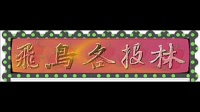 赤手搏虎的宁王朱宸濠