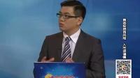 黄金国际版获批准 中国争夺黄金定价权!20140513 中国教育电视台