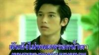 泰语歌 伤心日礼物 ของขวัญวันปวดใจ
