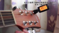 蓝莓吉他弹唱入门《一周速成教学》第2课《吉他调音器使用方法》