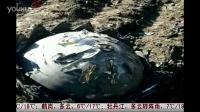 【山村怪谈灵异】5月16日三不明飞行物坠入黑龙江省境内真实事件
