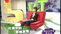 20061004上海Special VJ星当家(TV)