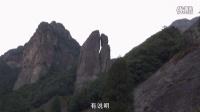 浙江篇·雁荡山