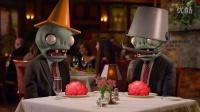 植物大战僵尸2:僵尸点菜上两个脑子