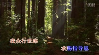 新编赞美诗_003_〈万世之宗歌〉_KTV_高清_基督教