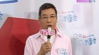 TVB8娛樂最前線 2014-05-20 蘇玉華 我的家庭医生
