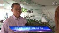 2014北京科技周系列报道:客厅运动电脑
