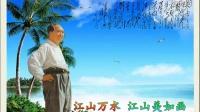 TSH视频田 7江山如画 原唱 花满楼 7