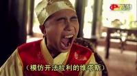 爆笑音译越南还珠(3)