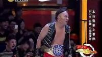 赵四打架之街舞鬼步舞  刘小光小品搞笑大全《英雄》 高清
