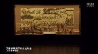 15-1.中国民居建筑发展简史