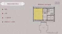 16-2.满族、朝鲜族民居建筑