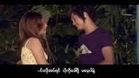 缅甸歌曲 Aung La 请你记得2